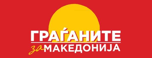 graganite_za_makedonija